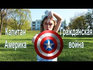 Сразу после... 1 | Капитан Америка: Гражданская война / Captain America: Civil War