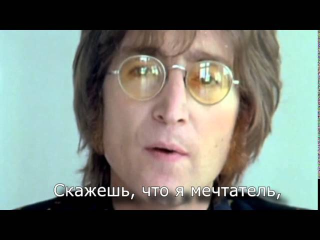 John Lennon Imagine с переводом RuSubSongs