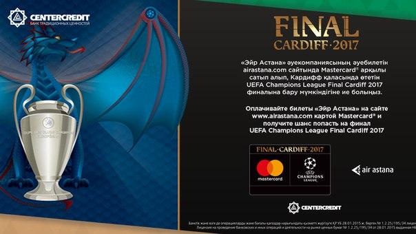 Хотите на финал UEFA Champions League 2017 в Кардифф? До 3 мая оплач