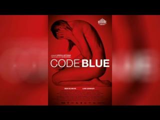 Код синий (2011) | Code Blue