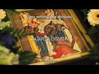 Проповедь митрополита Феофана в Лазареву субботу