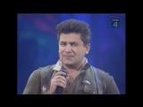 Дорога - Группа Любэ (Песня 94) 1994 год