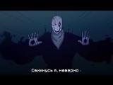 [Undertale] ECHO - Sans Cover [RUS]