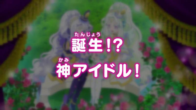 Промо-ролик к 138 эпизоду «Pripara»: «Рождение?! Божественный идол!»