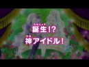 Промо-ролик к 138 эпизоду «Pripara» «Рождение! Божественный идол!»