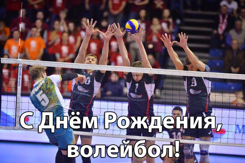 Открытка о волейболе