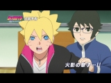 Boruto: Naruto Next Generations / Боруто: Новое поколение Наруто - 1 серия   Dejz, LeeAnnushka... (MVO) [AniLibria.Tv]