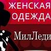 """""""МилЛеди"""" магазин женской одежды российского про"""
