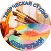 "Творческая студия ""Акварелька"" ДЦ ""Сёма"" ФМР"
