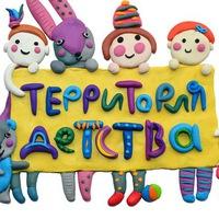 Логотип Студия искусств «Территория детства» / Серпухов