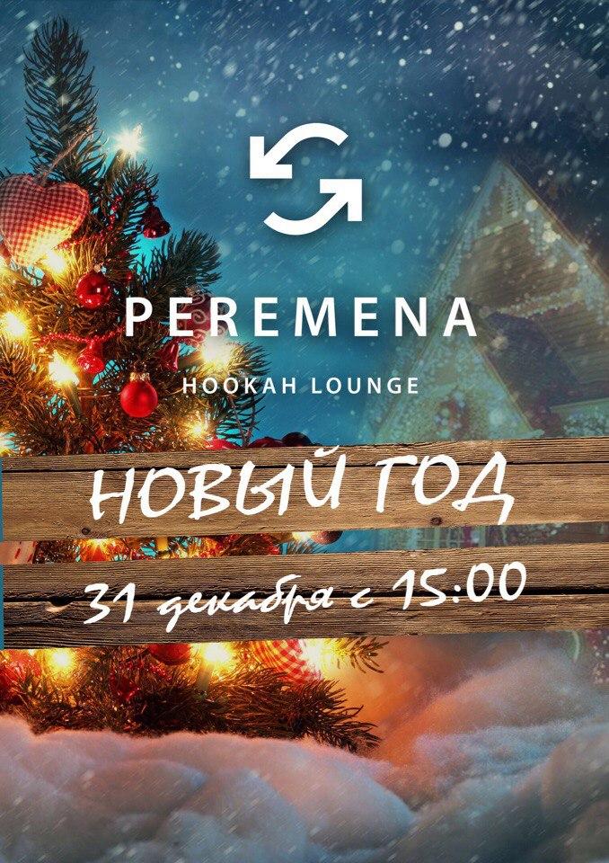 Новый Год с Peremena Lounge