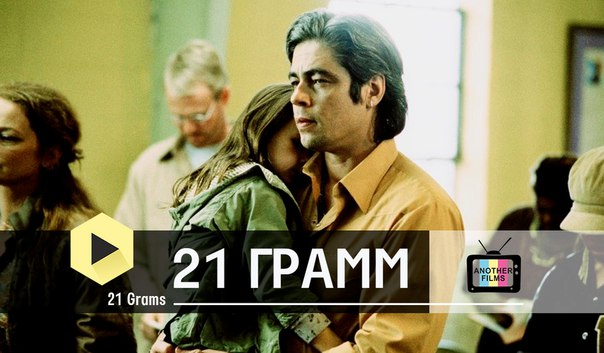 21 грамм (21 Grams)