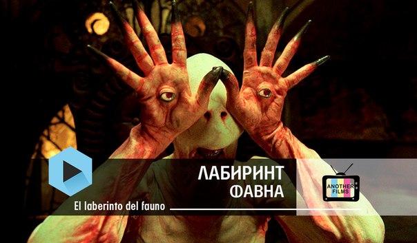 Лабиринт Фавна (El laberinto del fauno)