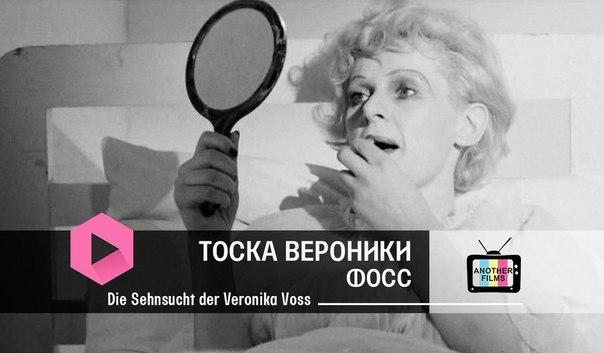 Тоска Вероники Фосс (Die Sehnsucht der Veronika Voss)