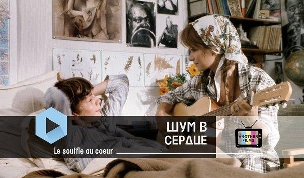 Шум в сердце (Le souffle au coeur)