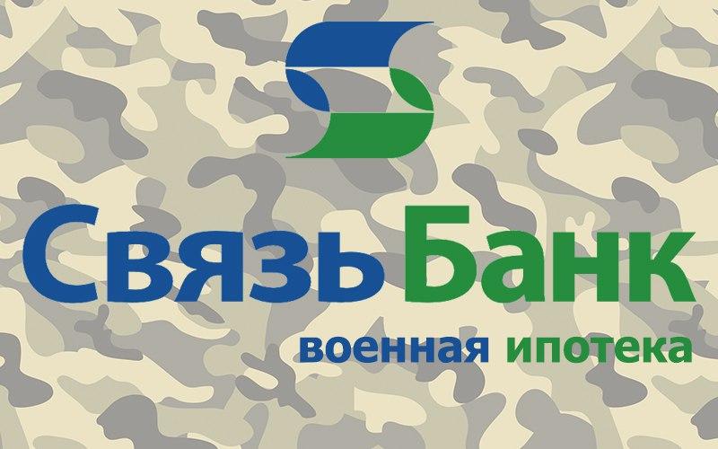 максимальная сумма кредита по военной ипотеке кредит наличными без справок и поручителей владивосток