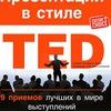 Презентация в стиле TED