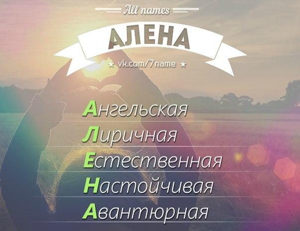Алёна Лютова | Волжский