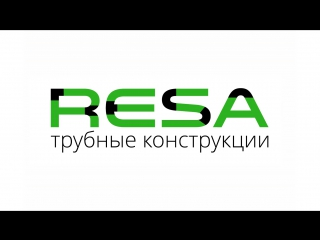 Презентация RESA