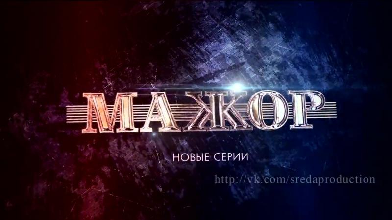 Мажор 2 (второй) сезон - Месть. 1 2 3 4 5 6 7 8 9 10 11 12 серия.