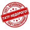 Тату Киев - недорого татуировки!