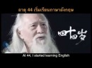 Be the fiercest - Wang Deshun (Thai - Sub)