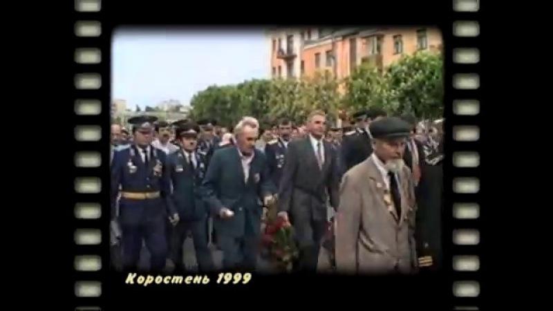 КоростеньТВ_05-05-17_Взгляд в прошлое (выпуск 87) - День Победы