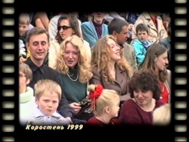 КоростеньТВ_05-05-17_Взгляд в прошлое (выпуск 89) - День Победы