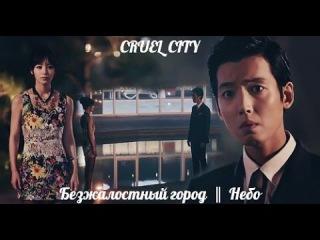CRUEL CITY║Безжалостный город ║ Небо