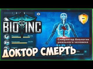 Bio Inc Доктор смерть