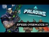 Обзор PALADINS  Лучше Overwatch