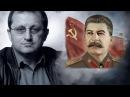 Яков Кедми - О СТАЛИНЕ!