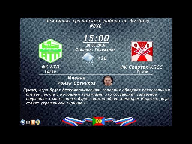 1 тур. ФК АТП - ФК Спартак-КПСС 3:1.