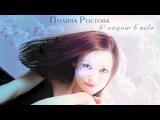 Полина Ростова - Я падаю в небо (Official Audio)