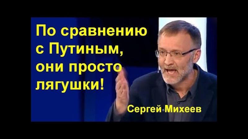 Сергей Михеев о западных лидерах... Друг- поляк в истерике!