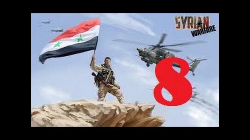 Syrian Warfare (8) Crush the Bandits