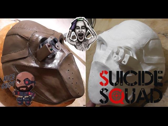Как сделать маску ДэдШота из фильма отряд Самоубийц 1 часть