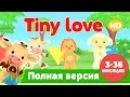 Tiny love Тини Лав ПОЛНАЯ ВЕРСИЯ. Развивающий мультфильм для детей, от 3 месяцев до 3 лет.