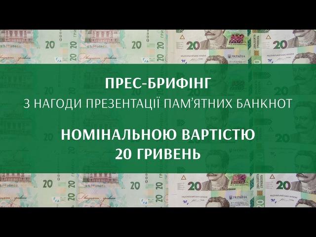 Прес-брифінг з нагоди презентації пам'ятних банкнот номінальною вартістю 20 гри...