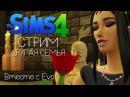 The Sims 4 все дополнения - ВАМПИРЫ! Stream
