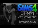 The Sims 4 все дополнения - Кто родится от ВАМПИРА и ИНОПЛАНЕТЯНИНА Stream