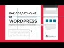 Создание сайта на WordPress пошаговая видеоинструкция