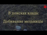В поисках клада: Добивание Мельницы / In search of treasure: Search in a water mill