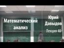 Лекция 40 | Математический анализ | Юрий Давыдов | Лекториум