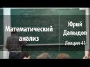 Лекция 41 | Математический анализ | Юрий Давыдов | Лекториум