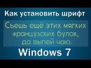Как установить шрифт в Windows 7