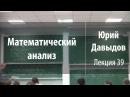 Лекция 39 | Математический анализ | Юрий Давыдов | Лекториум