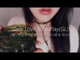 EN SUB [ASMR Korean] Girls love Massage Role Play ? 백합 마사지 상황극