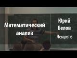 Лекция 6  Математический анализ  Юрий Белов  Лекториум