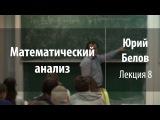 Лекция 8  Математический анализ  Юрий Белов  Лекториум